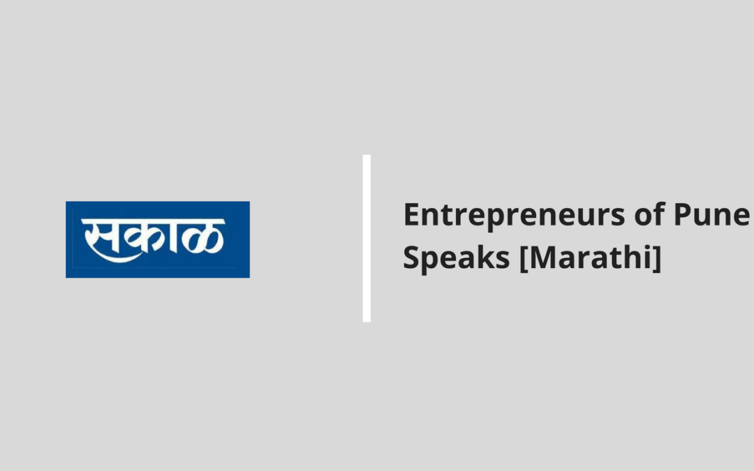 Sakal Pune: Entrepreneurs of Pune Speaks [Marathi]