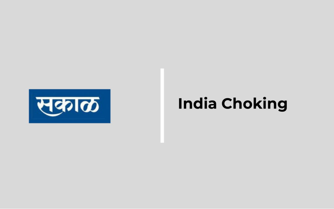 Sakal Pune : India Choking